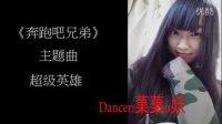 视频: 【奔跑吧兄弟】主题曲--超级英雄【菓菓o妖】