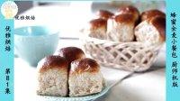 优雅烘焙 2015 蜂蜜全麦小餐包《厨师机版》 91