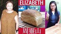 亚麻籽燕麦糠麦面包 《高纤》 -周灵山 - Lively Food 第4集