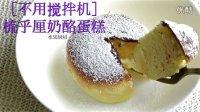 [不用搅拌机]梳乎厘奶酪蛋糕|水果厨房