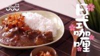 日式咖喱 251