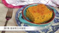 米二乔的七味厨房 2015 蔓越莓玉米蛋糕 02