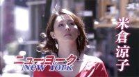 2014.10.05 [生肉] 米倉涼子のなんでもやります!私ニューヨークでも失敗しないのでSP