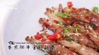 香煎肥牛金针菇卷 276