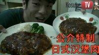 【日本宅男】公介做了日式汉堡肉+芝士汉堡肉【公介料理教室】