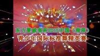 东方夏威夷杯2015中国(菏泽)青少年国际标准舞精英赛