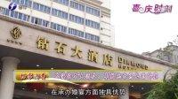 龙海钻石大酒店:奉献地方特色的婚宴(FJTV喜庆时刻20150509)
