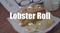 【大吃货爱美食】新鲜龙虾配上黄油面包~美味龙虾三明治~ 150512