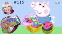#115 粉红猪小妹-珮珮的纸杯蛋糕派对彩泥玩具套装 Peppa Pig Play Doh