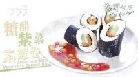 糖醋紫菜素鸡卷 305
