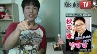 520节快乐 公介老师介绍日语表白台词 193