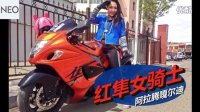 【红隼女骑士】内蒙古机车女神:阿拉腾嘎尔迪 铃木隼 GSX1300R Hayabusa 摩托车 Moto Girl
