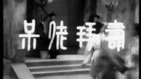 粵語長片:呆佬拜壽(1956)