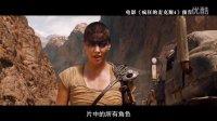 桃淘好莱坞:揭秘暑期档最燃动作片《疯狂的麦克斯4》