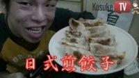 公介做了100个日式煎饺子 82