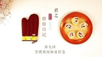 君之烘焙日记 2015 黑樱桃海绵蛋糕卷 09