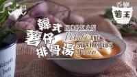 韩式薯仔排骨汤 324