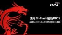 如何用M-FLASH更新Dual BIOS