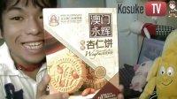 日本清纯公介日常 2015 公介品尝厦门杏仁饼和香草饼黑芝麻味 玉米香肠 86
