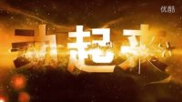 牛逼~~2015羊年新年企业磅礴大气3d震撼火焰文字特效年会开场晚会ae片头 深圳传媒