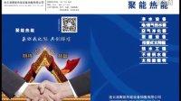 视频: 连云港朱志华 3M净水器连云港总代 连云港聚能热能设备销售有限公司