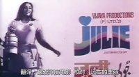印度电影 朱莉 Julie 1975【我为卿狂字幕组原创】
