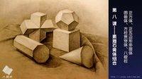 素描石膏几何体教程第八期:正方体、正五边形多面体、圆锥体、方柱贯穿体、八棱柱