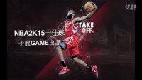 【子龍GAME】NBA2K15十佳球第九期  哈登麦迪韦德盖伊维金斯拉文康利基德等