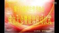 重庆科创职业学院图书馆读书协会第十六届成立大会宣传片 会声会影制作视频