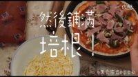 #宅男厨房#意式薄底披萨Pizza!!香浓芝士!爽滑拉丝~!~!#宅食纪预热#