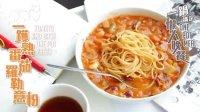 日日煮 2015 一镬熟番茄罗勒意粉 335