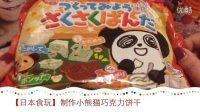 爱茉莉兒の食玩世界 2015 小熊猫巧克力饼干 24