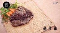 【食分味】031-煎牛排