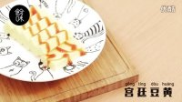 【食分味】042-宫廷豆黄