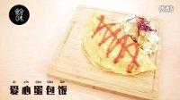 【食分味】033-爱心蛋包饭