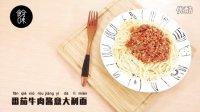 【食分味】034-番茄牛肉酱意大利面