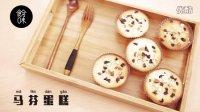 【食分味】035-马芬蛋糕