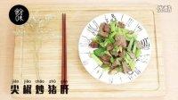 【食分味】037-尖椒炒猪肝