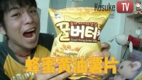 公介品尝最近韩国明星们爱吃的薯片 味道如何 92