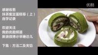 抹茶蜜豆蛋糕卷(上)