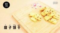 【食分味】046-提子饼干