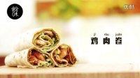 【食分味】045-鸡肉卷