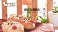 《范美焙亲-familybaking》第二季-5 葱香火腿面包