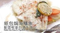 纸包海鲈鱼伴时蔬及白酒香草牛油汁 477