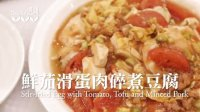 鲜茄滑蛋肉碎煮豆腐 474
