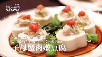 大厨江肇祺:子母蟹肉嫩豆腐 377
