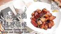 蒜子火腩姜葱煀蚝 403