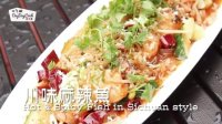 大厨Chef Shawn:川味麻辣鱼 405
