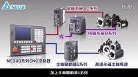 台达工业自动化CNC数控系统解决方案