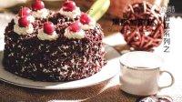 《范美焙亲-familybaking》第二季-11 黑森林蛋糕
